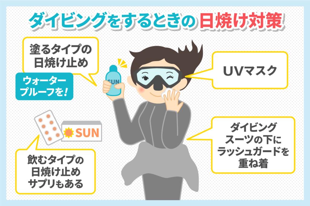 ダイビングでも日焼けはする?全身抜かりのない紫外線対策法を解説!